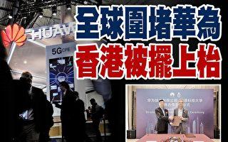 華為遭全球圍堵 香港科大與其合作引爭議