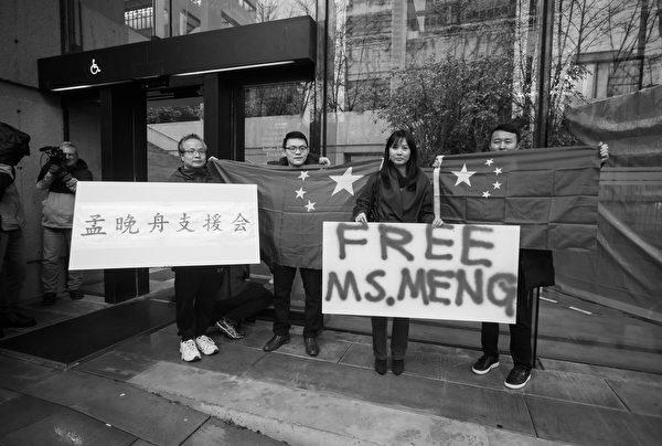 孟晚舟被捕後不久,就有一個名不見經傳的華人婦女團體在溫哥華召開新聞發佈會,要求釋放孟晚舟。圖為:BC省最高法院2018年12月11日在溫哥華舉行的孟晚舟保釋聽證會的第三天,法院外的華人支持者。(加通社)