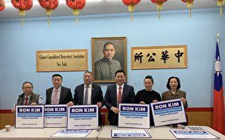 公益官皇后區唯一參選人 金兌錫華埠拜票