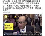 憂2019年香港經濟 李嘉誠警告千萬別炒房