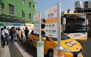 小黄公车台南上路 比照公车收费
