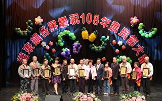 羅東鎮各界慶祝2019年農民節