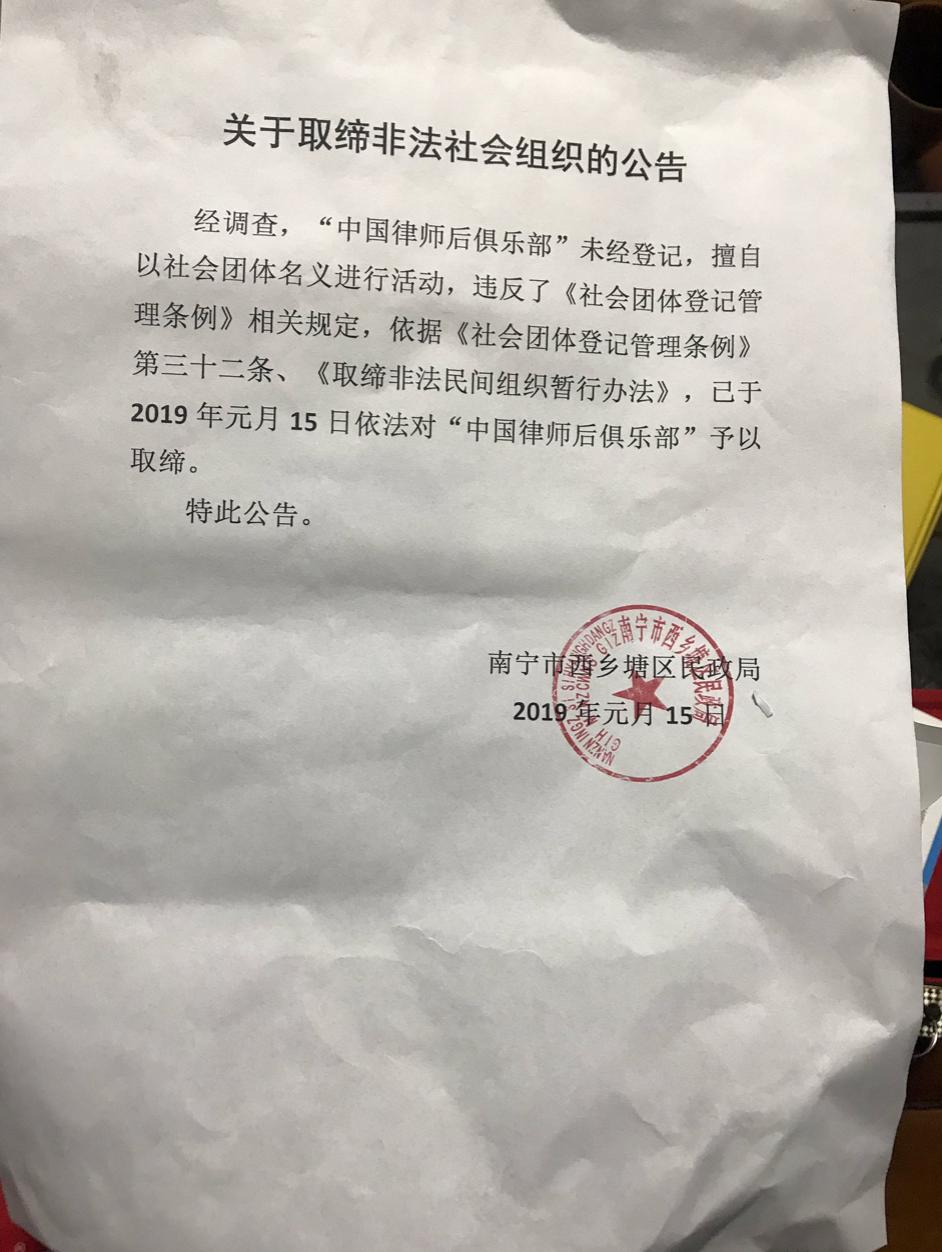 律師後俱樂部遭官方宣佈取締。(知情者提供)