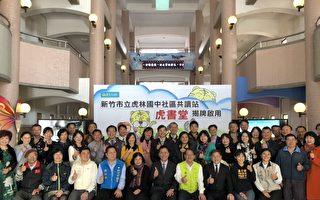 虎林國中「虎書堂」啟用 圖書館變身社區共讀站