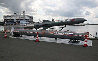 對抗中共 印度向東南亞力推超音速反艦導彈