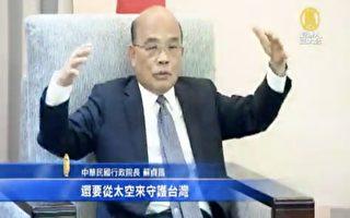 """苏揆首签公文""""上太空"""" 王金平谈美日两岸关系"""