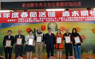 楊梅區公所送暖歲末關懷活動