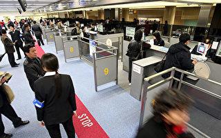 日本1月7日开征出国税 这8种人可免缴