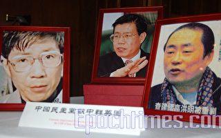 人權團體及政要促中共立即釋放王炳章