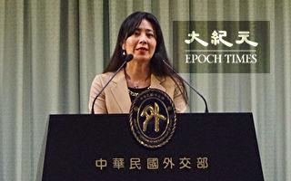 防中共介入2020大选 外交部:台美将有更多合作