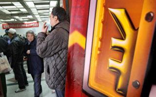 陈思敏:中共央行透露经济形势两大问题