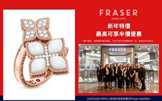 璀璨珠寶送豬年財運  Fraser珠寶歡慶黃曆新年