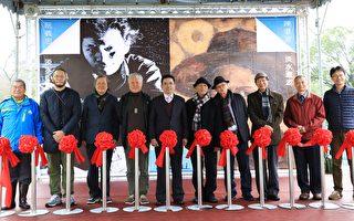 《阮義忠台灣故事館》第5檔展覽元旦開幕
