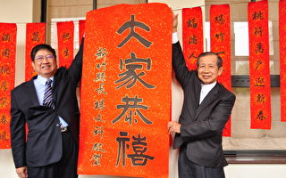 迎新年 竹县文化局举办两场挥毫赠春联活动