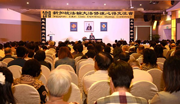 2018年新加坡法輪大法修煉心得交流會於12月25日隆重召開。圖為法輪功學員在法會上交流修煉心得。(每善/大紀元)
