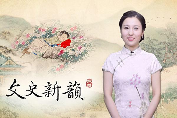 【文史新韻】心性軒朗 霽月光風 最是湘雲