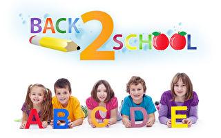 五條實用貼士 讓孩子輕鬆迎接新學年