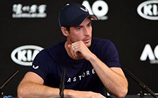 英網球名將穆雷含淚宣布 將因傷提前退役