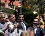 周六(1月26日),委内瑞拉驻美最高军事特使背叛尼古拉斯・马杜罗(Nicolas Maduro)政权,支持反对派领袖胡安・瓜伊多(Juan Guaido)的临时政府。
