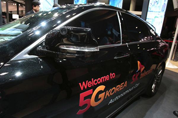 2018年2月在巴塞羅那舉行的2018年世界移動通信大會上,南韓展出帶有5G技術的自動駕駛汽車。(Miquel Benitez/Getty Images)