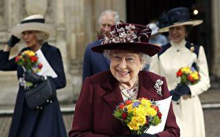 英國王室如何處理禮物