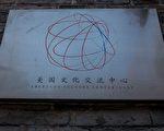 中共阻撓美國大使文化參訪活動 說明什麼