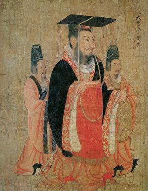 唐閻立本《歷代帝王圖》中的光武帝劉秀畫像。(公有領域)