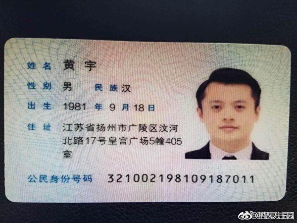 王燕茹前男友黃宇身份證信息。(受訪者提供)