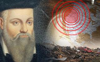 诺查丹玛斯三预言准得惊人 其一有确切日期