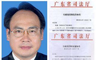 广东人权律师刘正清14日于湖北荆门,在手续叙就绪、等待会见其当事人时,受当地国保阻拦,以其律师证被吊销为由不允会见。(大纪元合成)