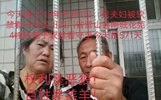 新疆訪民夫妻遭軟禁近兩年 至今仍無自由