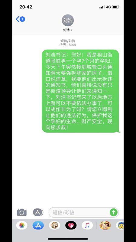 張勝男發給崇川區委書記劉浩的求救短信。(受訪者提供)