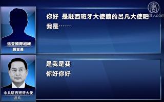 中共大使自曝細節:施壓劇院 取消神韻演出
