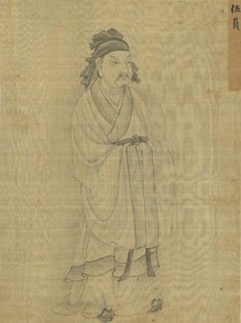 《聖君賢臣全身像》之伍子胥像,現藏台北故宮博物院。(公有領域)