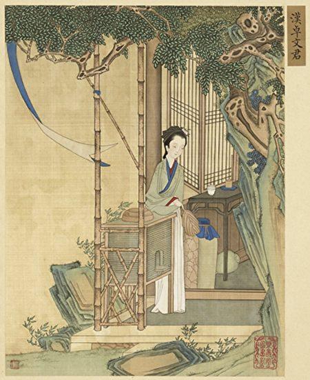 卓文君為西漢時期的人物,曾寫《白頭吟》和《數字詩》挽回她與司馬相如的婚姻。(公有領域)