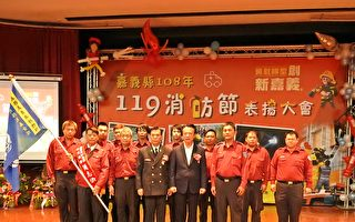 庆祝108年消防节 嘉县表扬消防暨义消楷模
