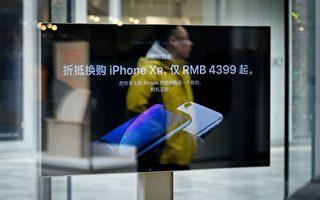 蘋果近期下修財測,美國福特汽車公司在中國的銷售大幅下滑,似為中國經濟進一步惡化的預警。(WANG ZHAO/AFP/Getty Images)