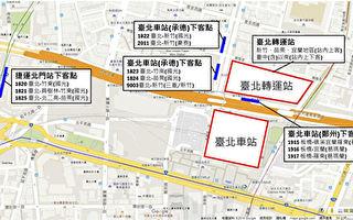 台北转运站 过年期间不另增站外下客路线