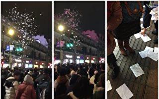 上海冤民新年前夜在市中心高空撒传单