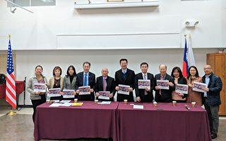 響應「美臺旅行年」中華總商會首次組團訪臺