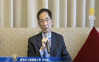 李柱铭:香港一国两制走样、共党搞出港独