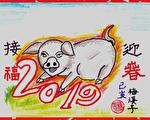 己亥2019豬年話題小詩