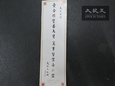 前總統馬英九贈送的「馬氏家訓」。