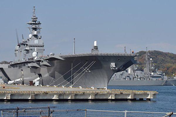 日本政府去年12月18日召開內閣會議,通過了新的國防預防計劃,以應對中共日益擴張的軍事威脅。圖為日本航母出雲號直升機護衛艦。(Kazuhiro Nogi/AFP/Getty Images)