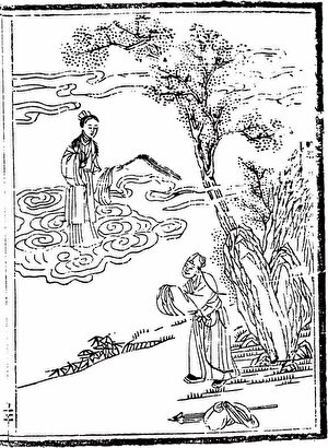 仙女告别董永飞天而去,出版画《二十四孝》之《卖身葬父》。(公有领域)