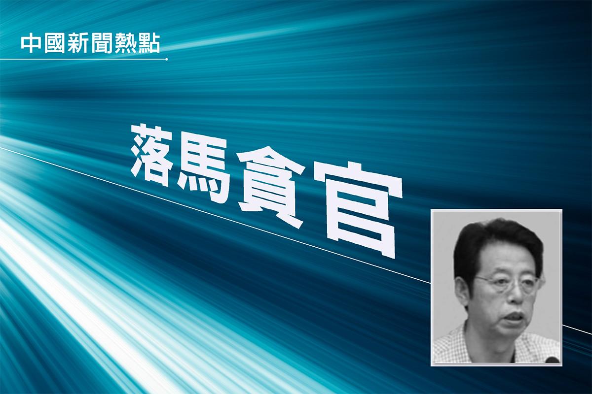 中共陝西省原政法委副書記、省610辦公室主任吳新成。(大紀元合成圖)