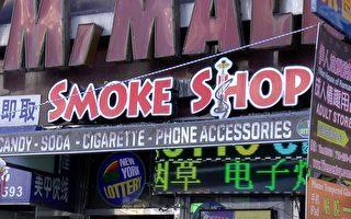 纽约州控烟 法定买烟年龄提高至21岁