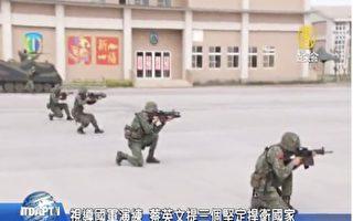 视导国军演练 蔡英文提三个坚定捍卫国家