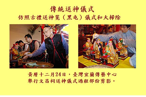 送神儀式--大掃除(原始圖片中央社/大紀元後製合成)