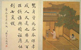明仇英《二十孝圖冊》中的《董永賣身葬父》
